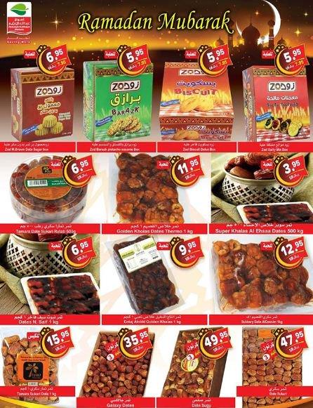 عروض اسواق العثيم في رمضان حلويات